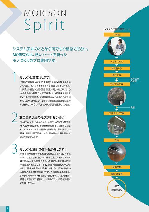システム天井作業チャート
