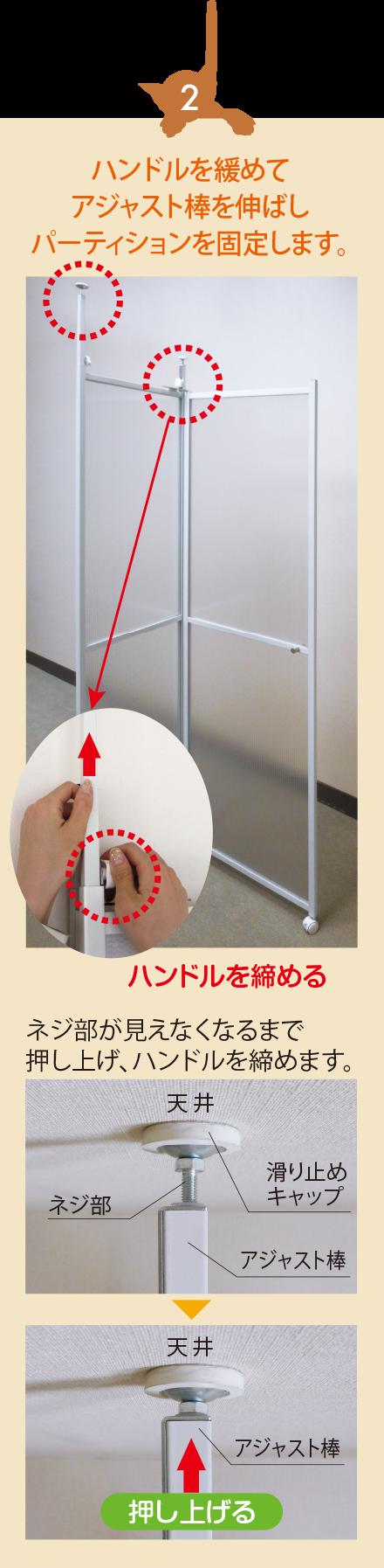 ハンドルを緩めてアジャスト棒を伸ばしパーティションを固定します。