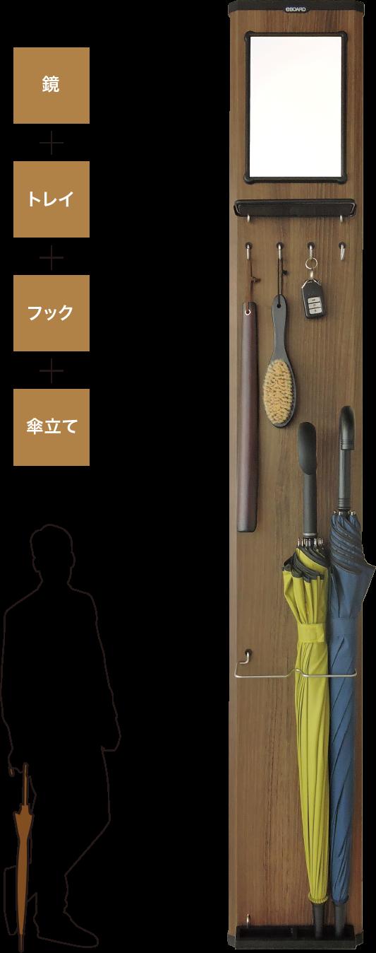 A type 鏡+トレイ+フック+傘立てタイプ