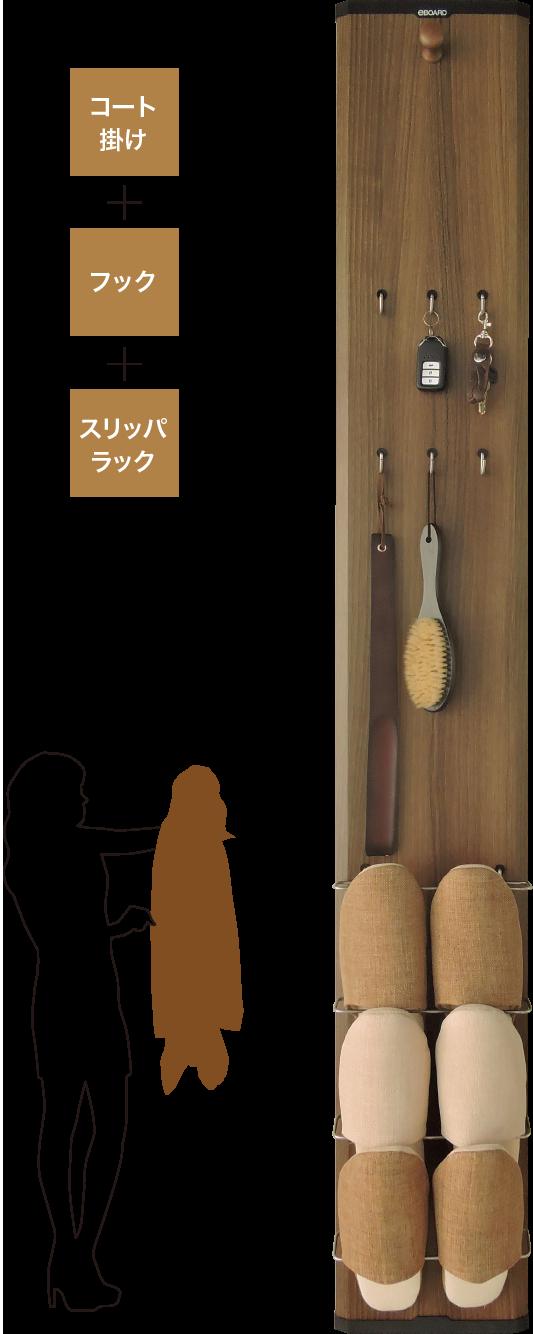 C type コート掛け+フック+スリッパラックタイプ