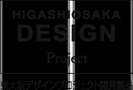 東大阪デザインプロジェクト開発製品